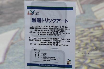 横浜・開国博-6