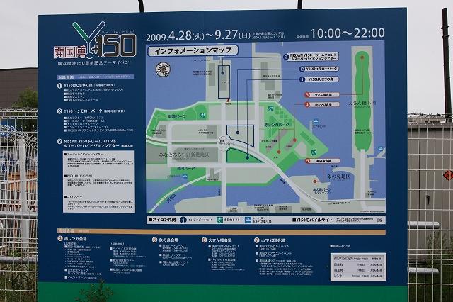 横浜・開国博-1