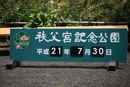 秩父宮記念公園-5