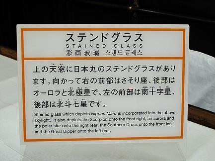 帆船日本丸-14