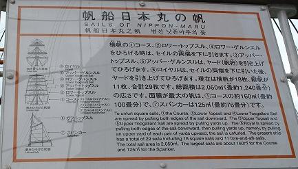 帆船日本丸-19
