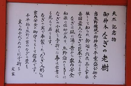 熊野速玉大社-3