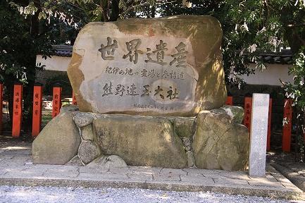 熊野速玉大社-5