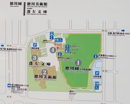 徳川美術館-1