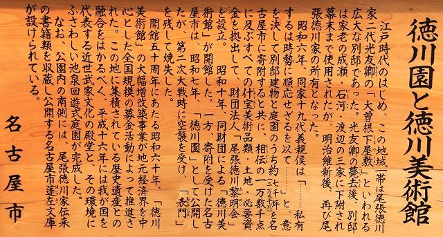 徳川美術館-4