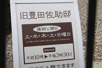 文化のみち散策-2
