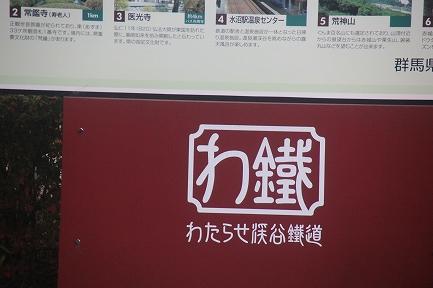 わたらせ渓谷鉄道-10