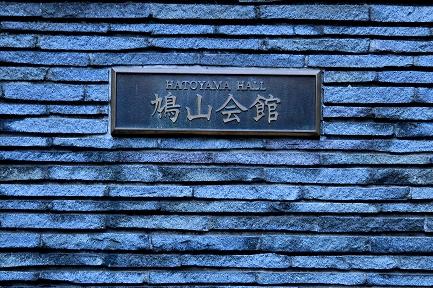 鳩山会館-4
