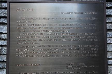 鳩山会館-5