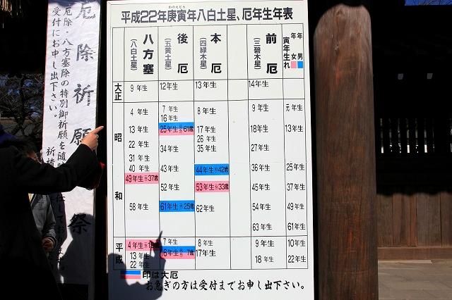 三島大社初詣-7