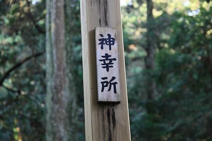 小国神社-3