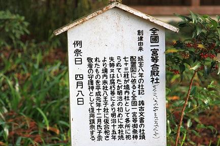 小国神社-6