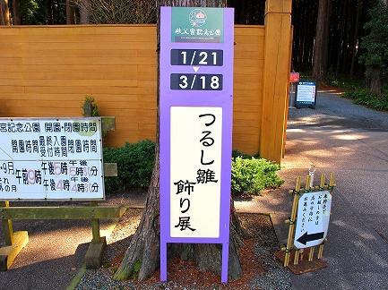 秩父宮記念公園-1