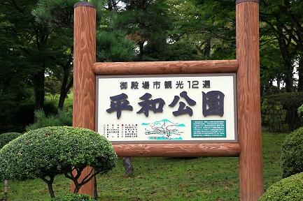 御殿場・平和公園-4