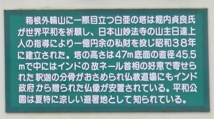 御殿場・平和公園-5