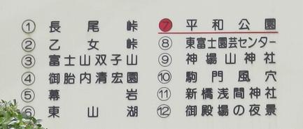 御殿場・平和公園-6