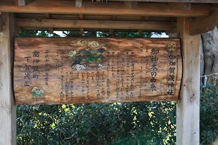 加畑賀茂神社-4