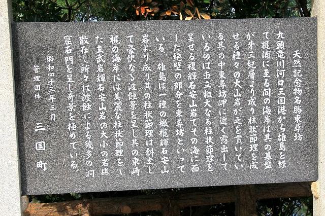 東尋坊-2
