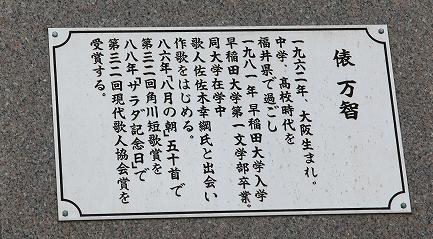 越前水仙の里公園-14