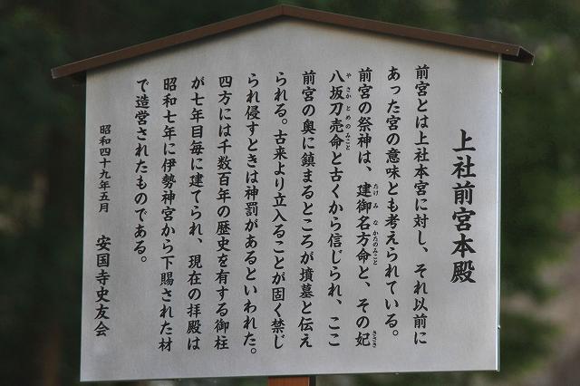 諏訪大社・上社前宮-5