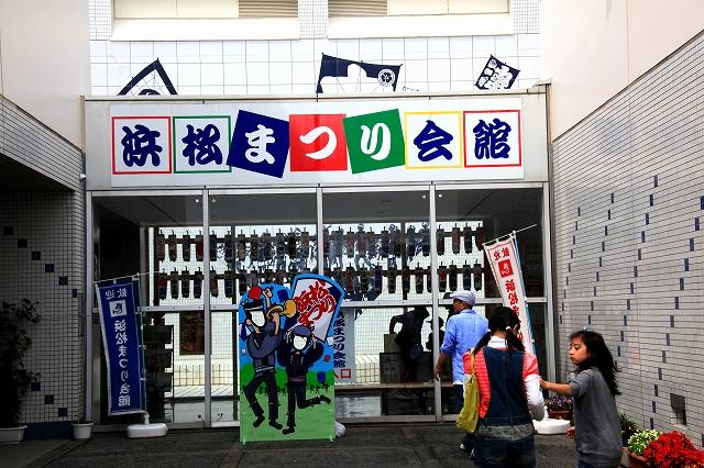 浜松まつり会館-3