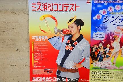ミス浜松コンテスト-1