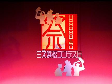 ミス浜松コンテスト-2
