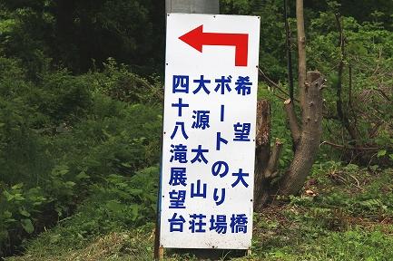 湯沢町-9