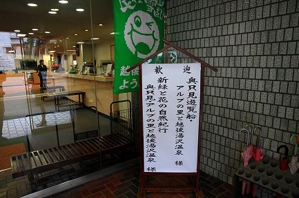 湯沢ニューオータニホテル-4
