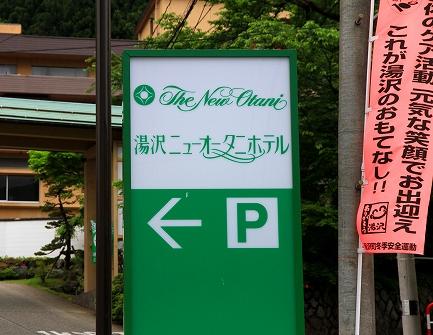 湯沢ニューオータニホテル-1