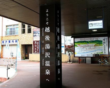 越後湯沢駅-4