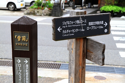 湯沢町散策-2
