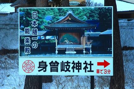 身曾岐神社-1