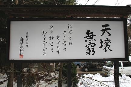 身曾岐神社-4