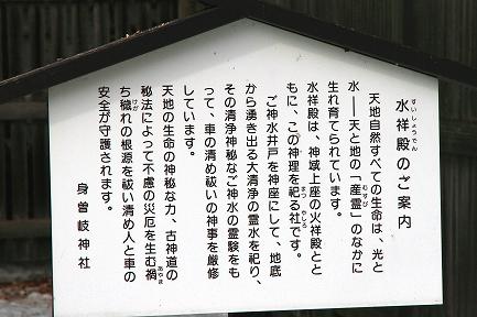 身曾岐神社-5