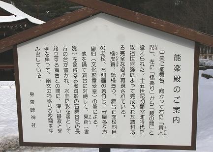身曾岐神社-2