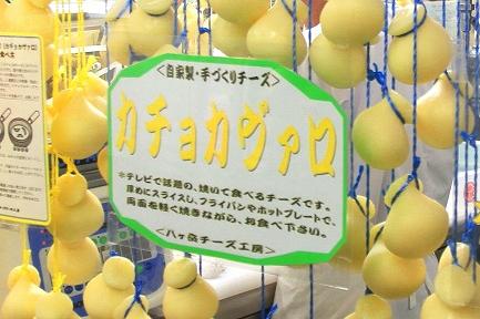 八ヶ岳チーズケーキ工房-12