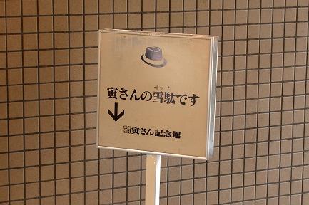 寅さん記念館-4