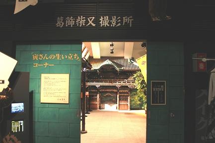 寅さん記念館-6