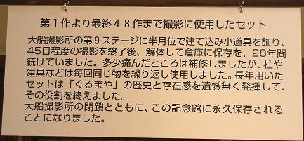寅さん記念館-11