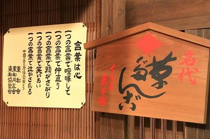 寅さん記念館-12