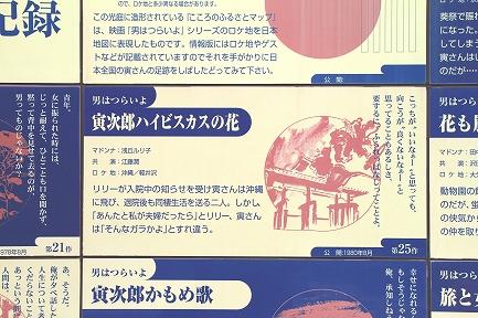 寅さん記念館-14