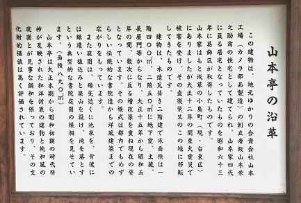 山本亭-14