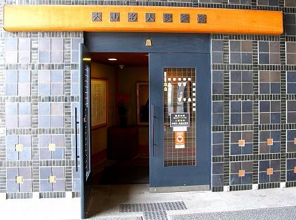 大山名人記念館-2