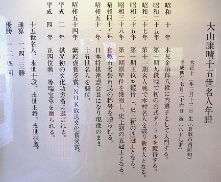 大山名人記念館-4