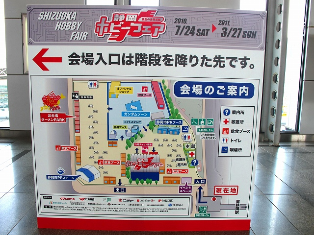静岡ホビーフェア-1