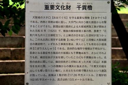 大阪城-4