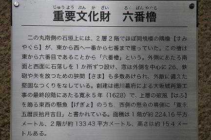 大阪城-6