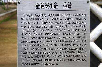 大阪城-9