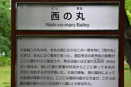 大阪城-5